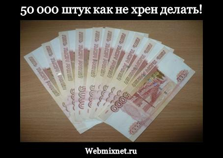 50 000 рублей в месяц в интернете