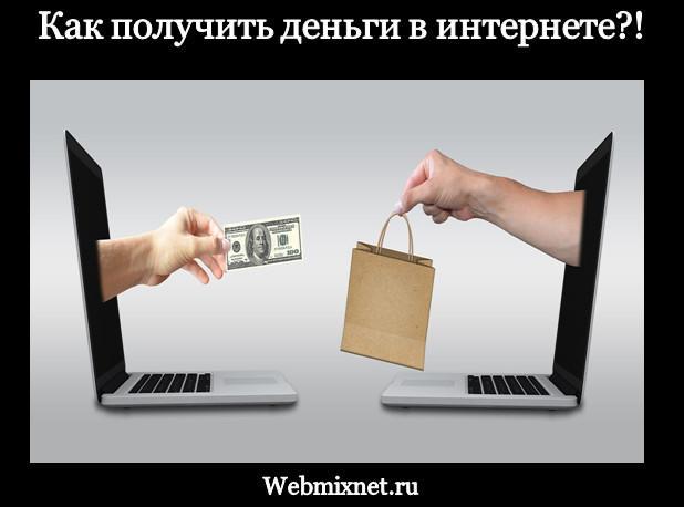 Как получить деньги в интернете_1