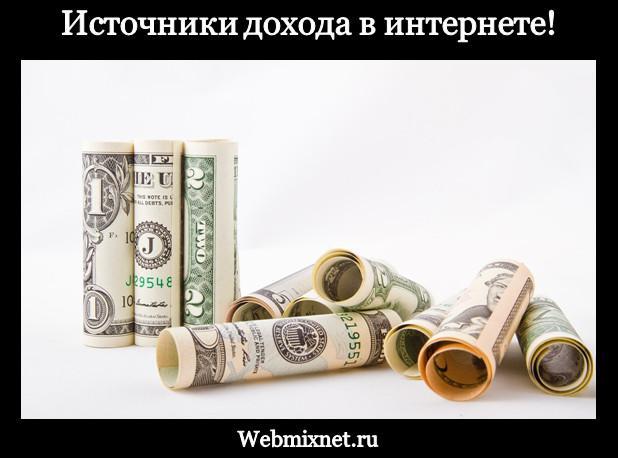 доход в сети