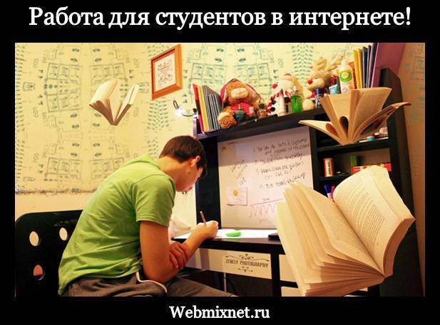 Работа для студентов в интернете без вложений