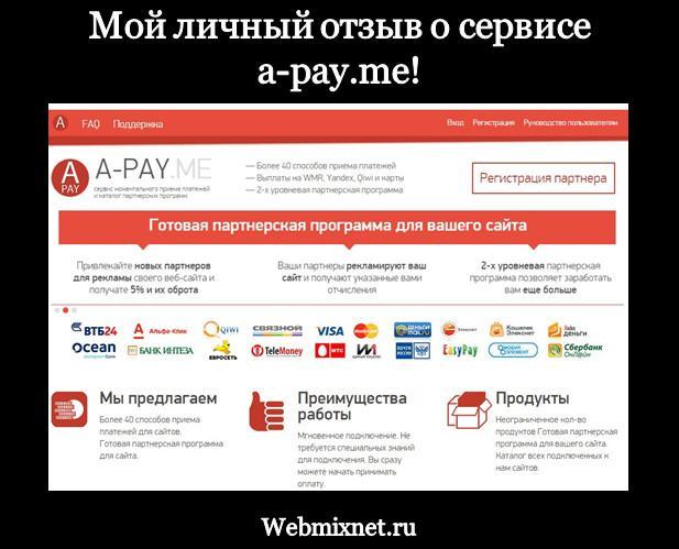 Сервис a-pay.me и мой личный отзыв о нем