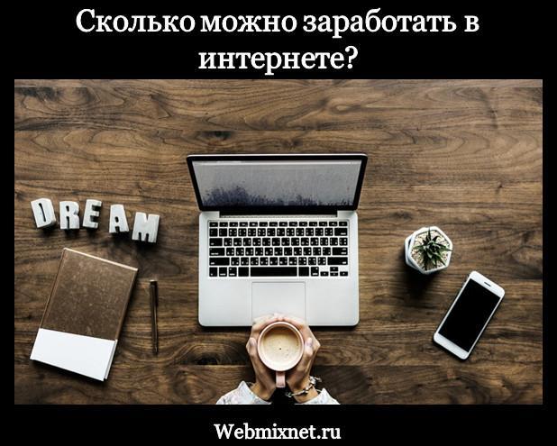 Сколько можно заработать в интернете_1