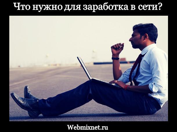 Что нужно для заработка в интернете