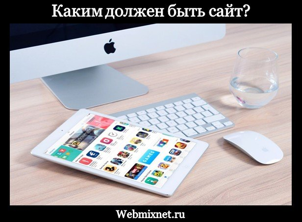 Каким должен быть сайт