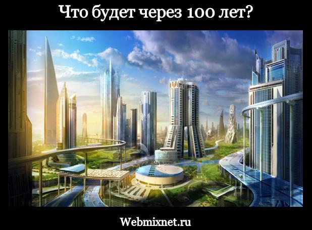 Что будет через 100 лет