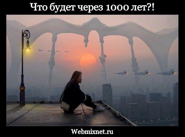 Что будет через 1000 лет