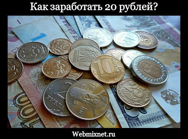 Как заработать 20 рублей в интернете