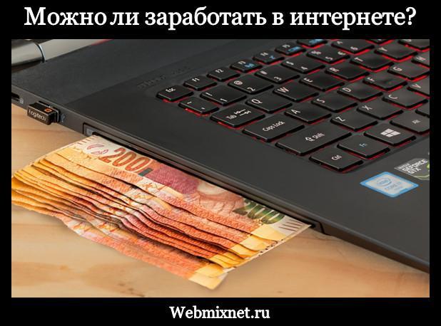 Можно ли заработать в интернете деньги_1