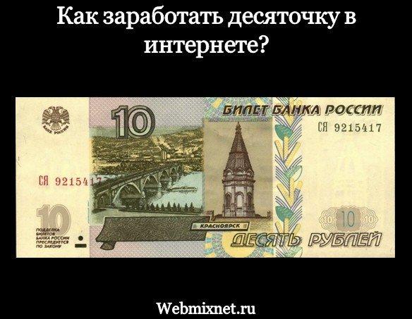 как заработать 10 рублей в интернете без вложений