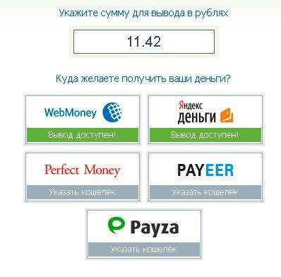 системы платежей