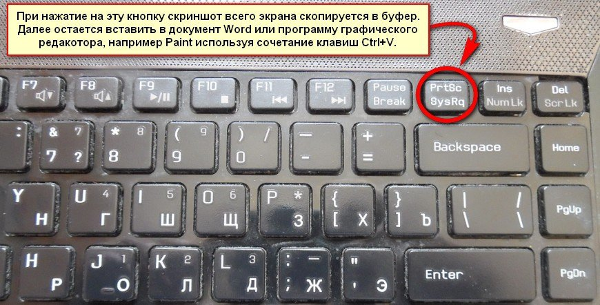 Делаем скриншот с помощью клавиатуры