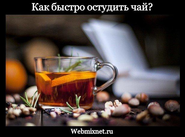 Как быстро остудить чай