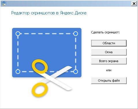 Окно скриншотера Яндекс
