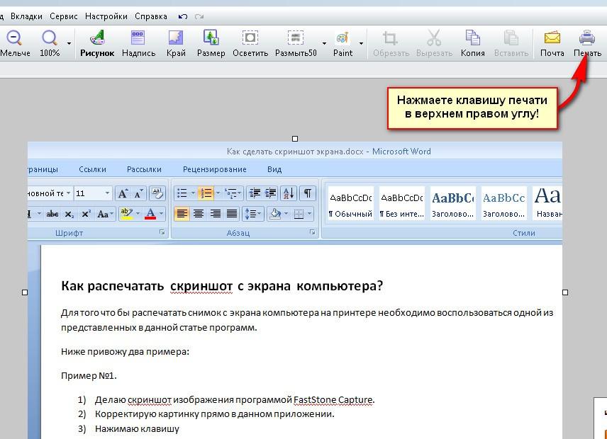 Как сделать скриншот копию на компьютере