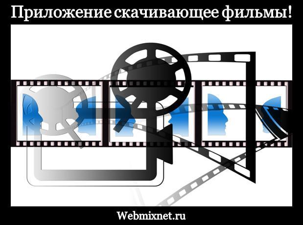 Приложение для скачивания фильмов на компьютер бесплатно