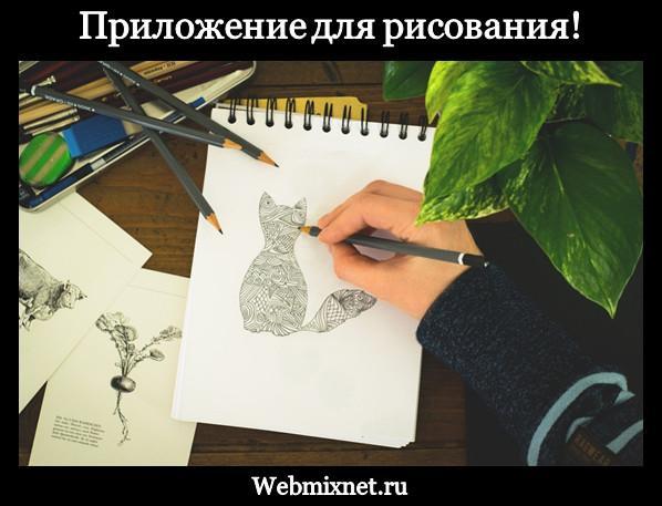 Приложения для рисования на компьютере