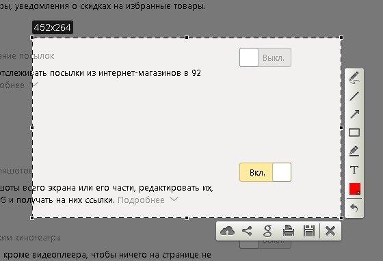 Скриншот в браузере готов