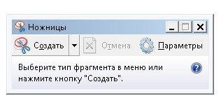 Скриншотер ножницы