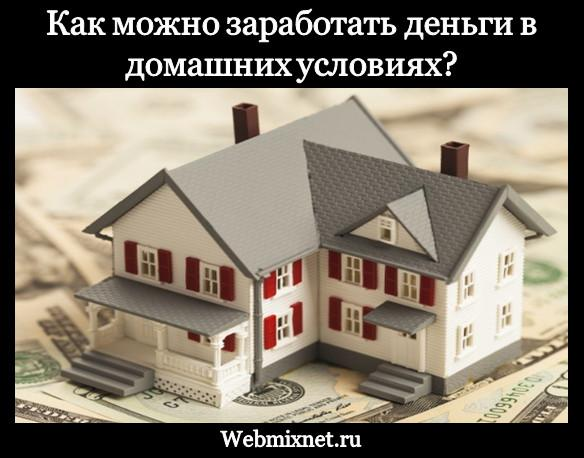 как можно заработать деньги в домашних условиях_1