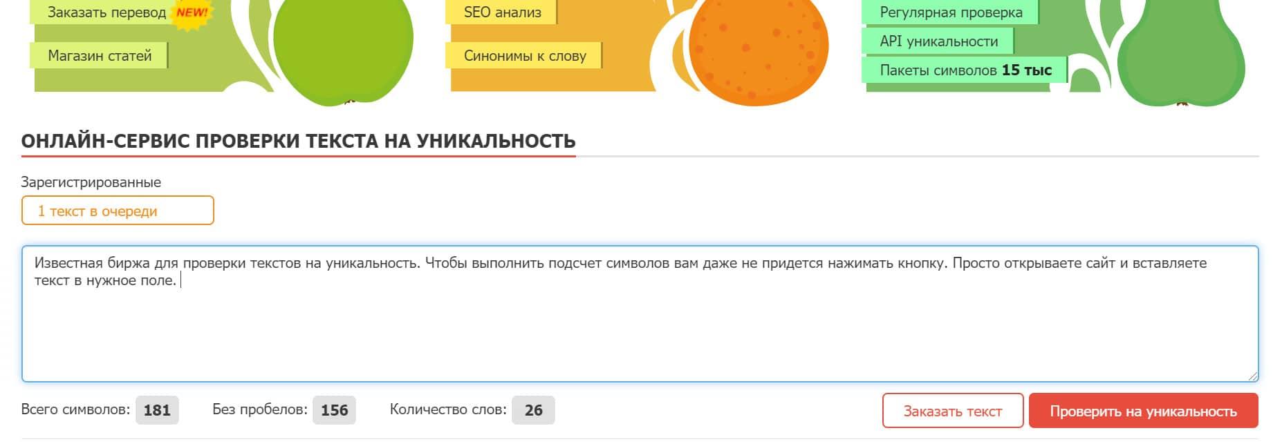 Text.ru-min