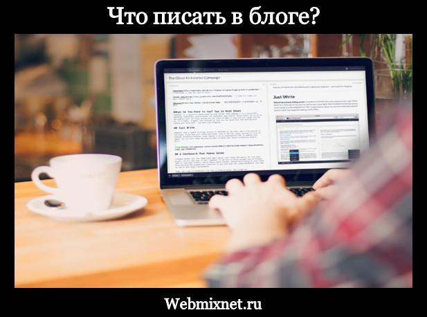 Что писать в блоге_1