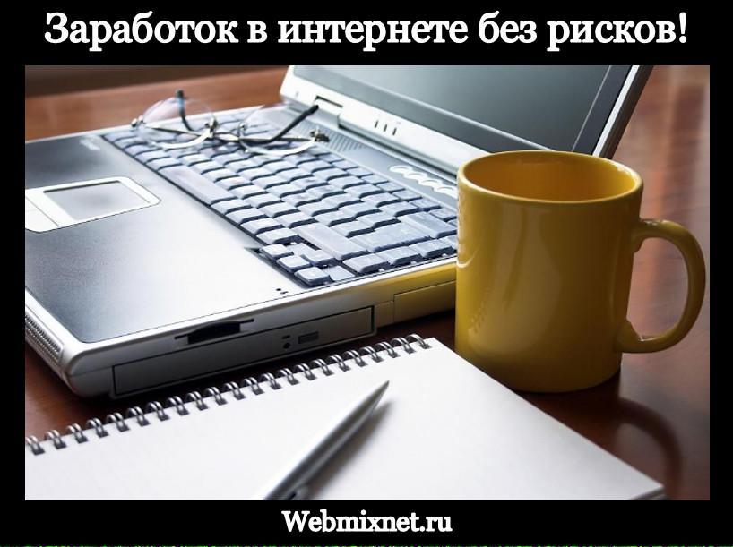 Заработок в интернете без рисков_1