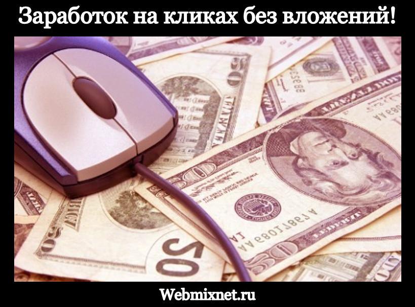 заработок в интернете на кликах без вложений с выводом денег