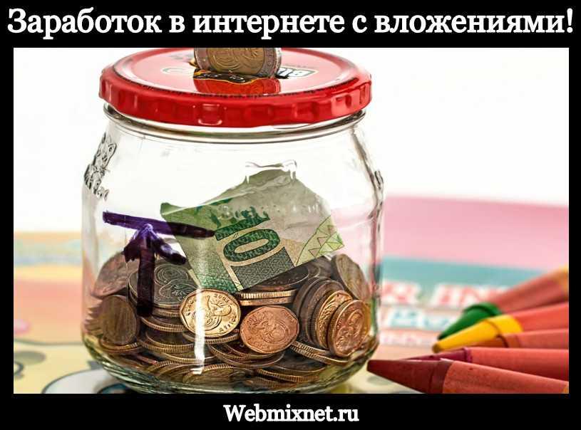 заработок в интернете с вложениями денег