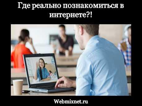 Где реально познакомиться в интернете