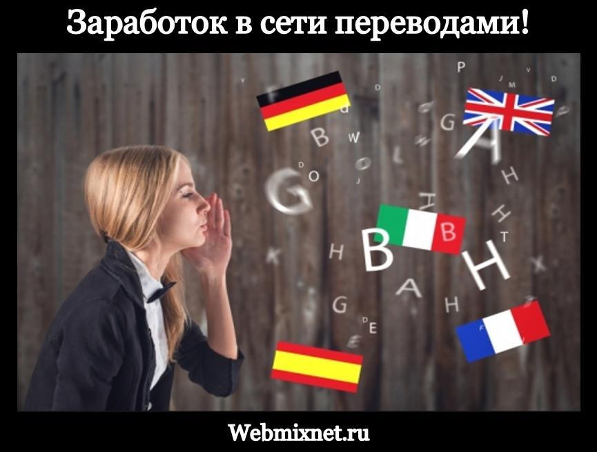 как зарабатывать в интернете переводами