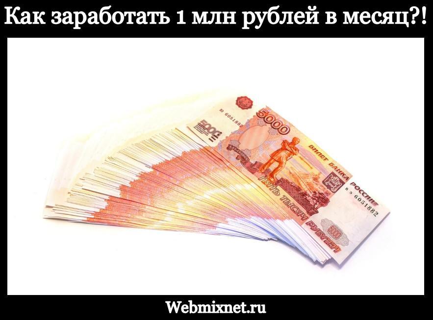 Как заработать один миллион рублей в интернете