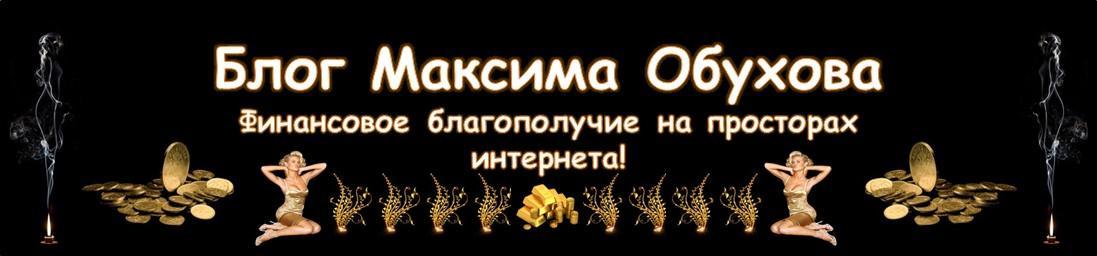 Блог Максима Обухова