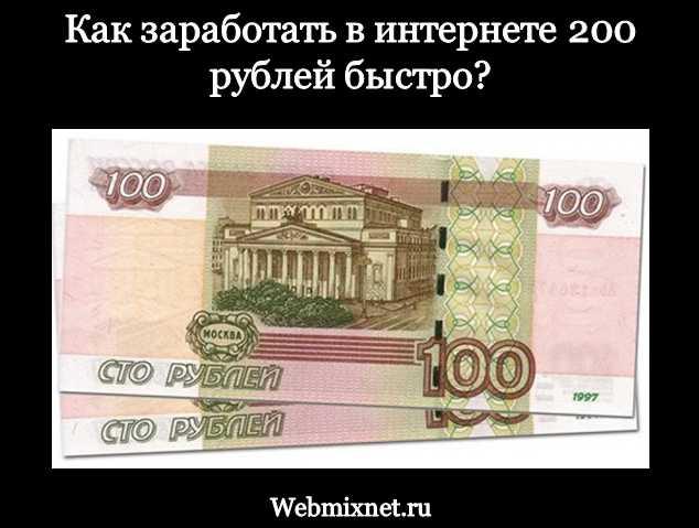 как заработать в интернете 200 рублей быстро