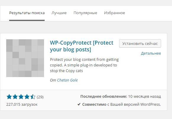 Как защитить статью (контент) на сайте от кражи и копирования?