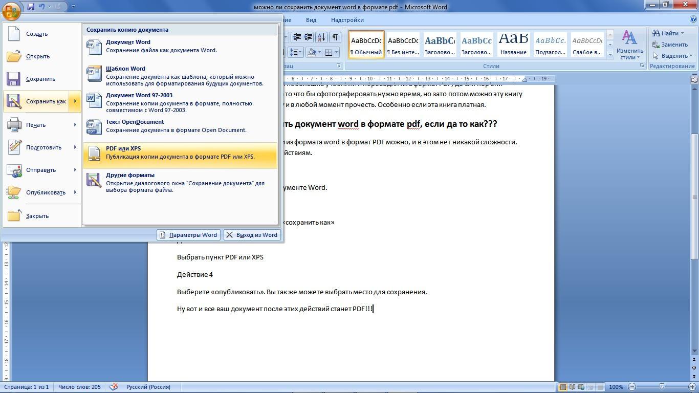 можно ли сохранить документ word в формате pdf