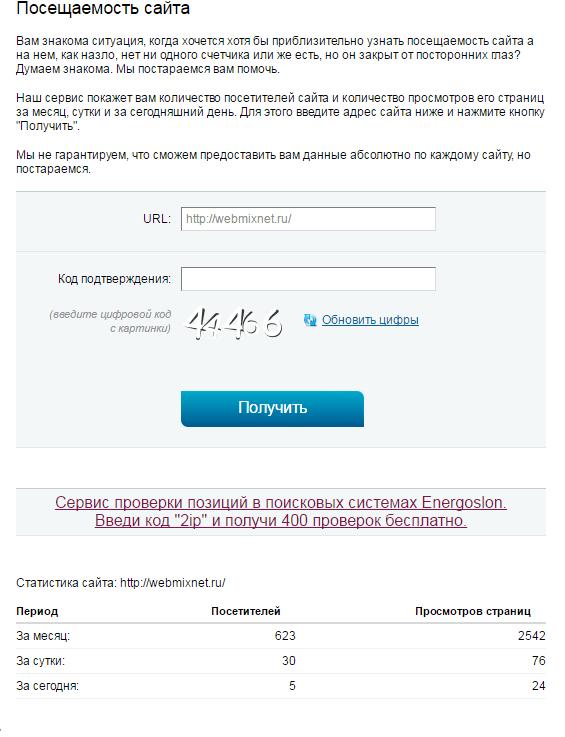 Как проверить посещаемость чужого сайта