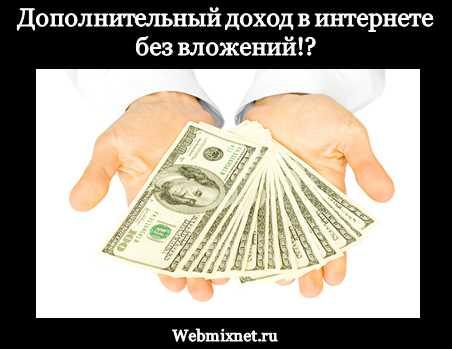 Дополнительный доход в интернете без вложений