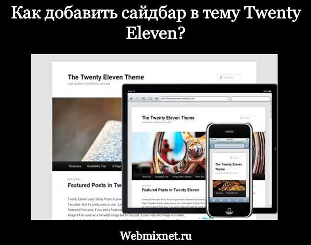 Как добавить сайдбар в тему wordpress Twenty Eleven