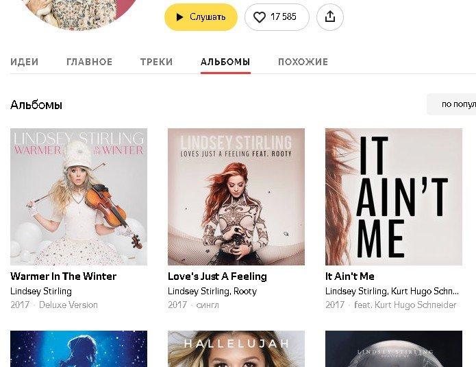 Как скачать альбом с Яндекс Музыки