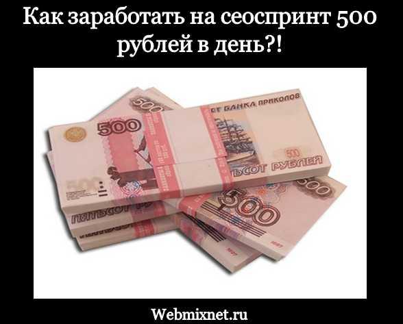Как заработать на сеоспринт 500 рублей в день