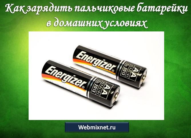Как мне зарядить пальчиковые батарейки в домашних условиях