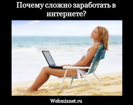 Почему сложно заработать в интернете