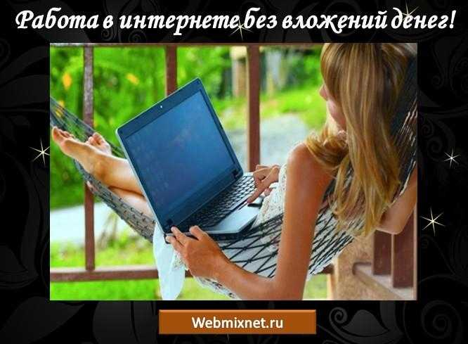 Работа в интернете без вложений денег