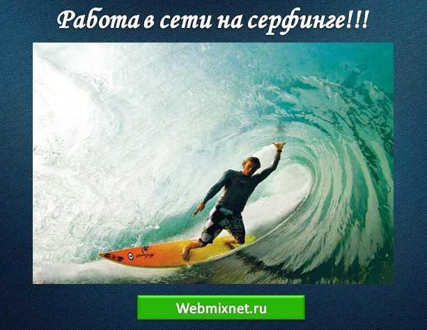 работа в интернете на серфинге без вложений