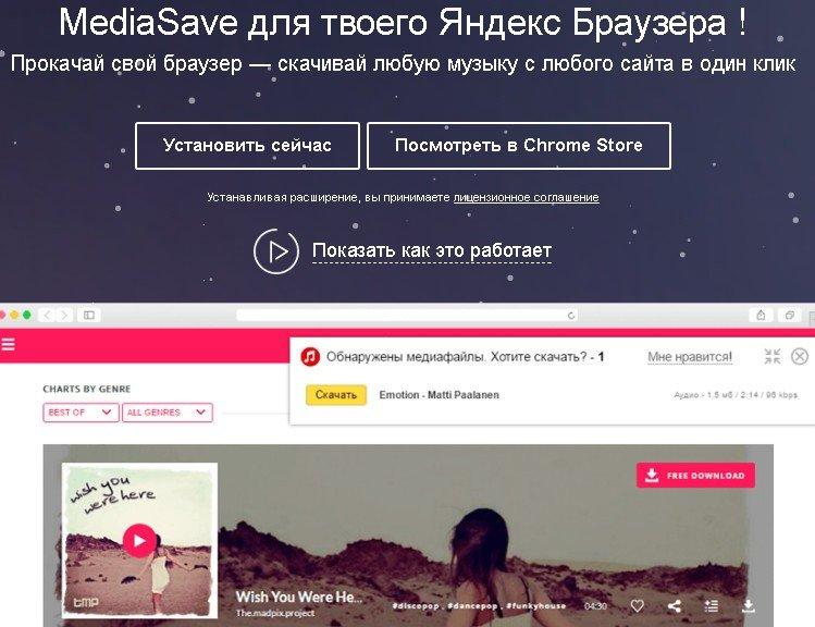 Расширение для Яндекс браузера