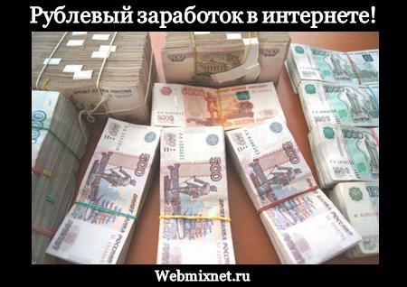 Рублевый заработок в интернете
