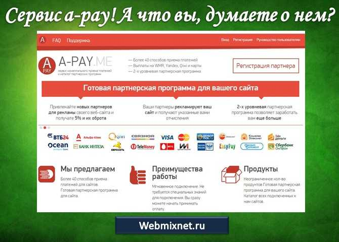 Сервис a-pay