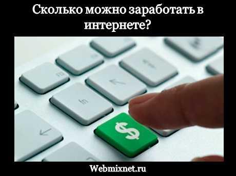 Сколько заработать на интернет магазине