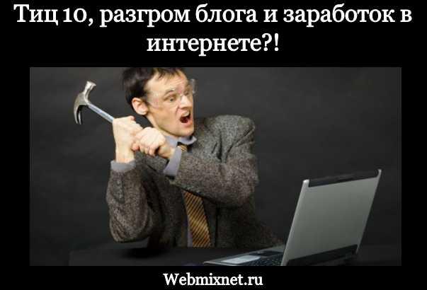 Тиц 10 бесплатно Разгром блога и заработок в интернете