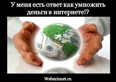 У меня есть ответ как умножить деньги в интернете